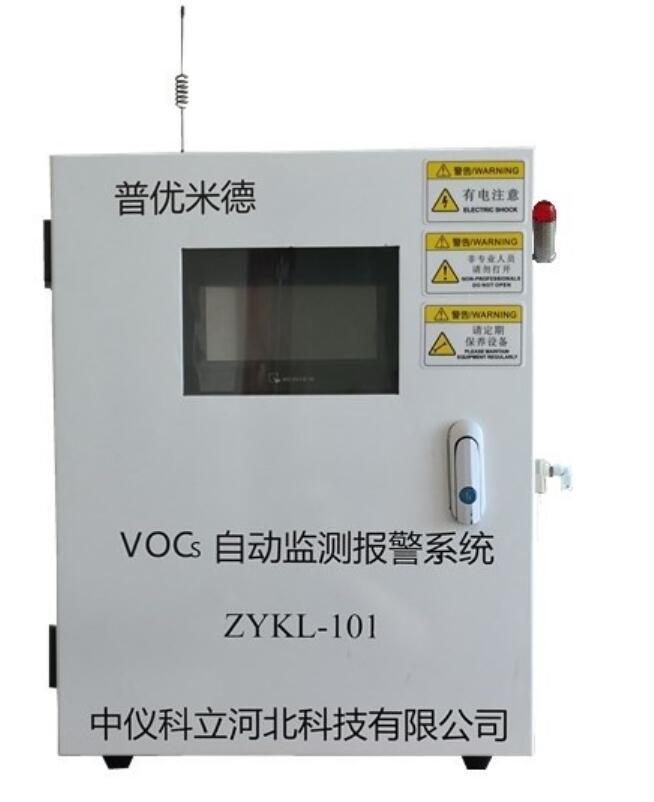 河北VOCs在线监测超标报警仪十大品牌