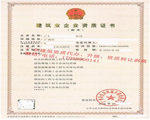 惠州智能化资质二级转让收费标准