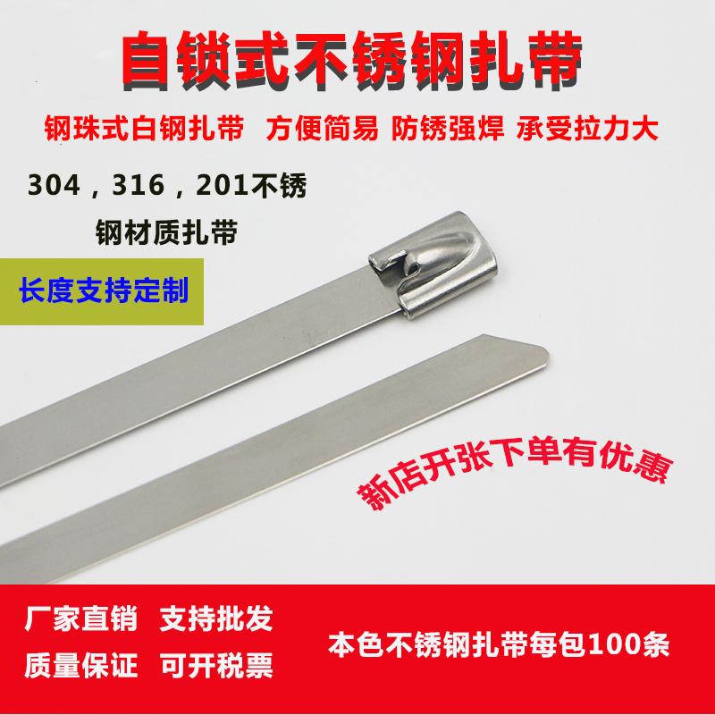 新沂304浸泡塑不锈钢扎带生产厂家高标准高质量