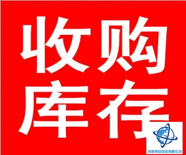 婺城专业尾货收购商家
