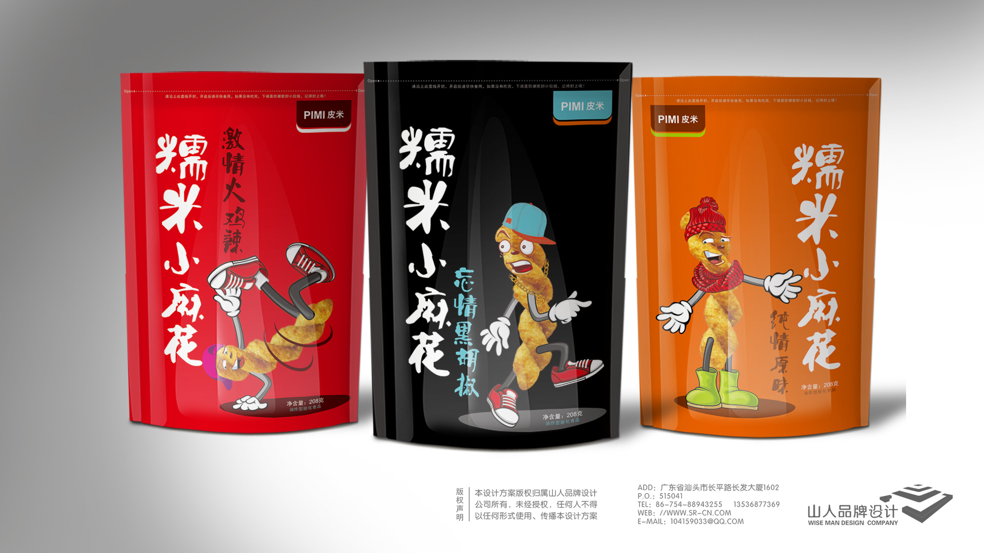 兴宁知名的酱菜腌制品包装设计
