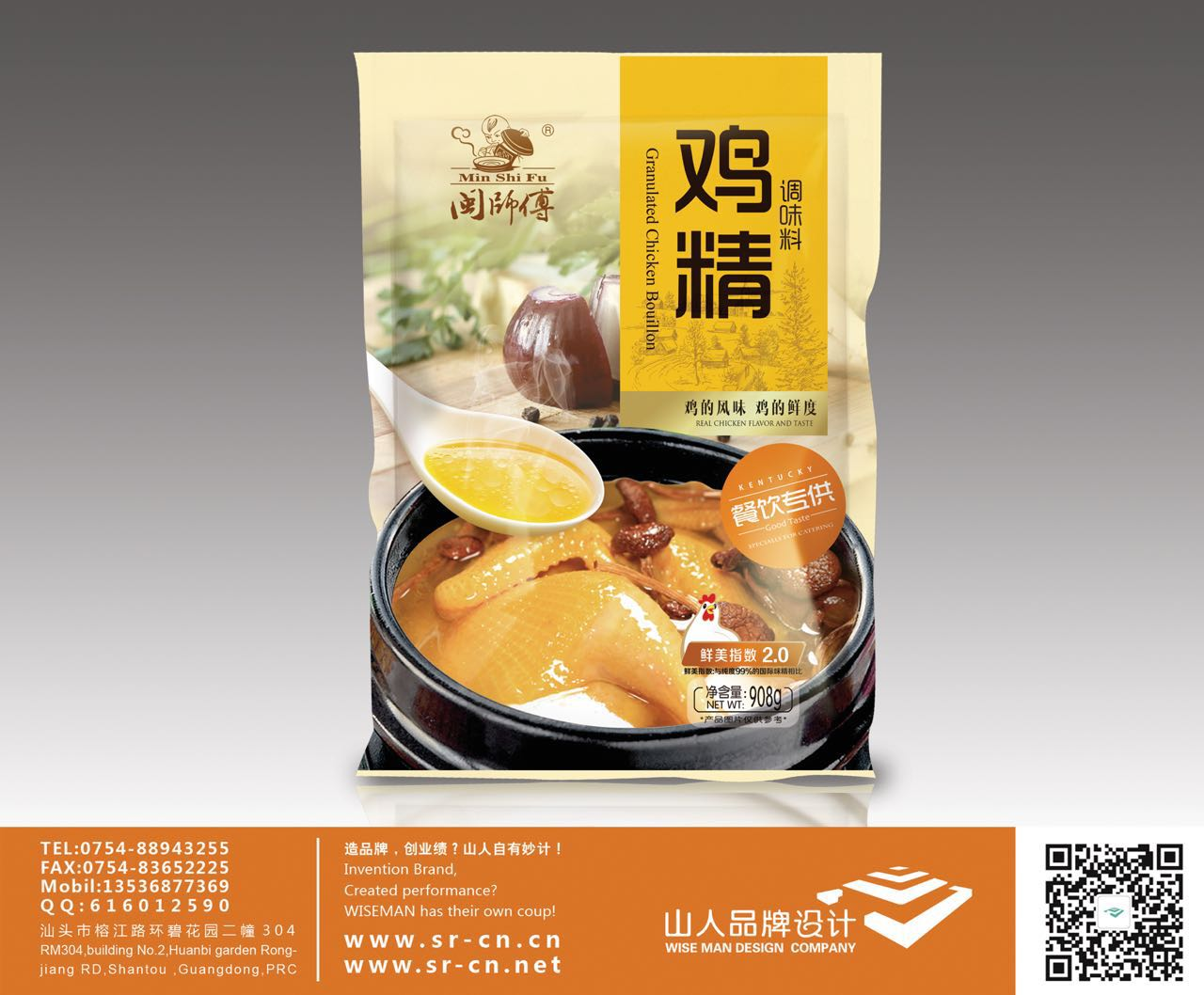泰州调味品LOGO设计图片