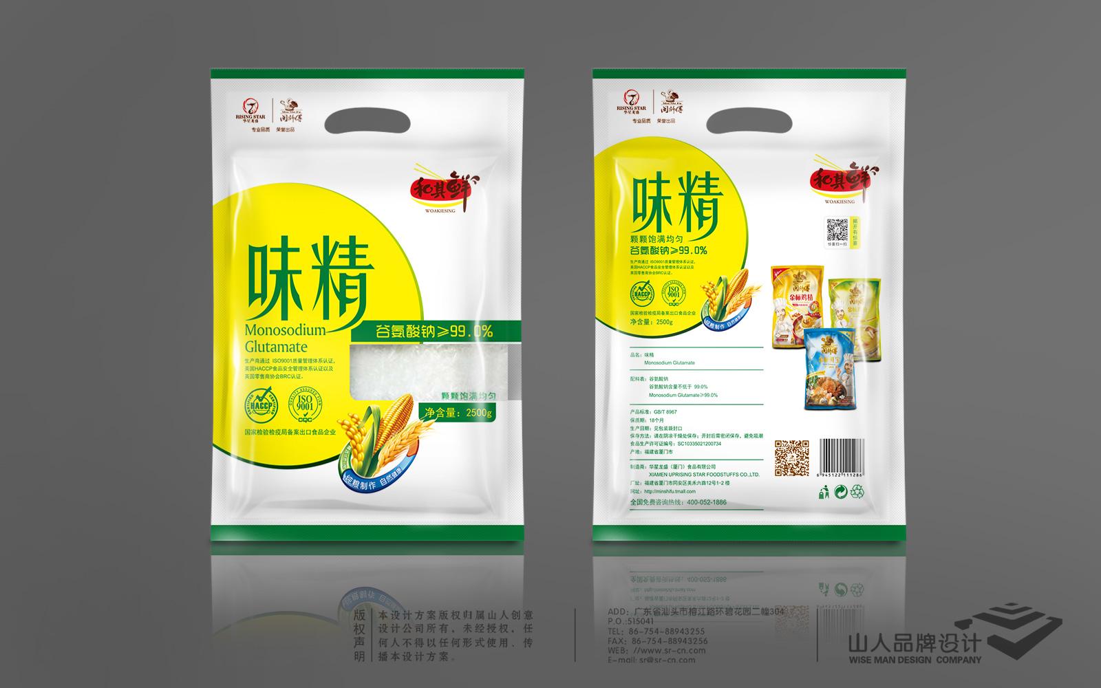 温州调味品品牌设计