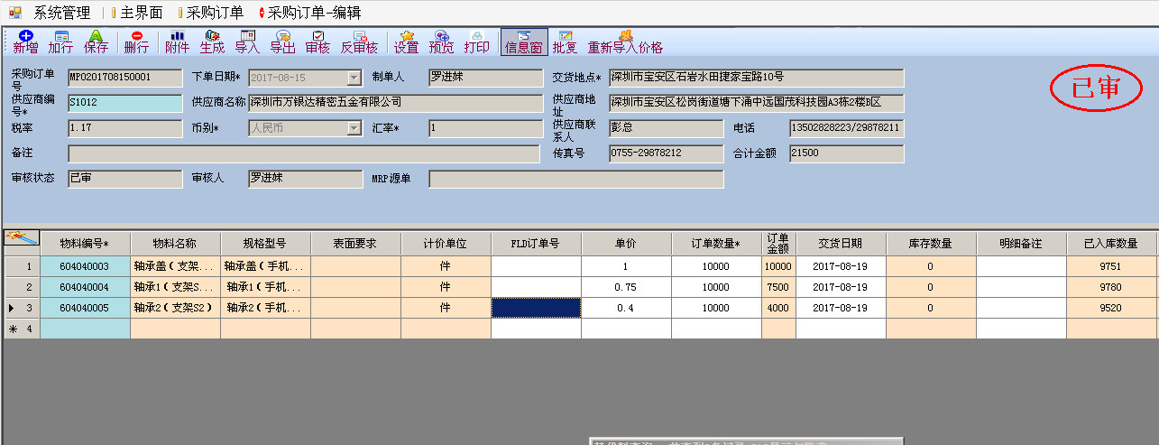 天津放心的非标设备ERP生产厂家