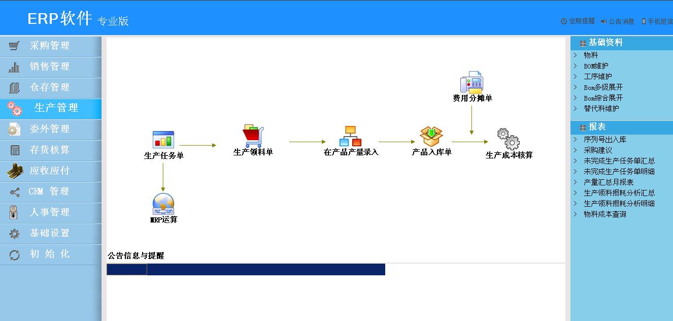 石家庄生产管理软件厂家