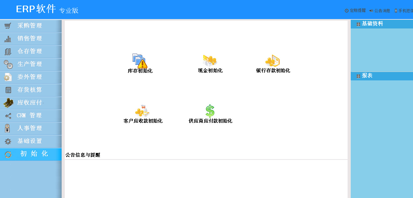 九江热销的生产管理软件公司