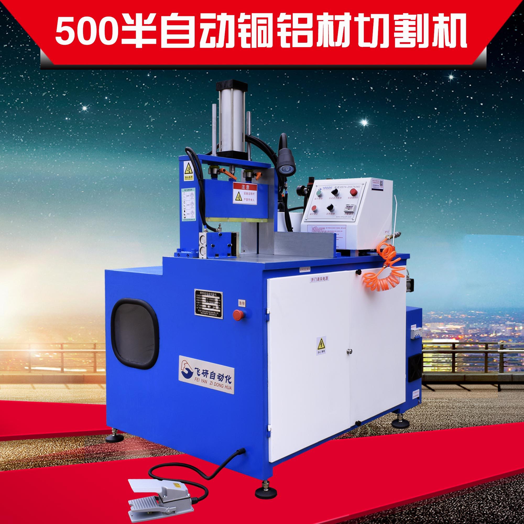 内蒙古全自动铝材切割机
