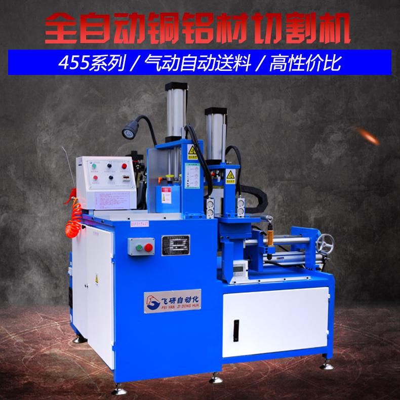 丰润精密铝型材割料机
