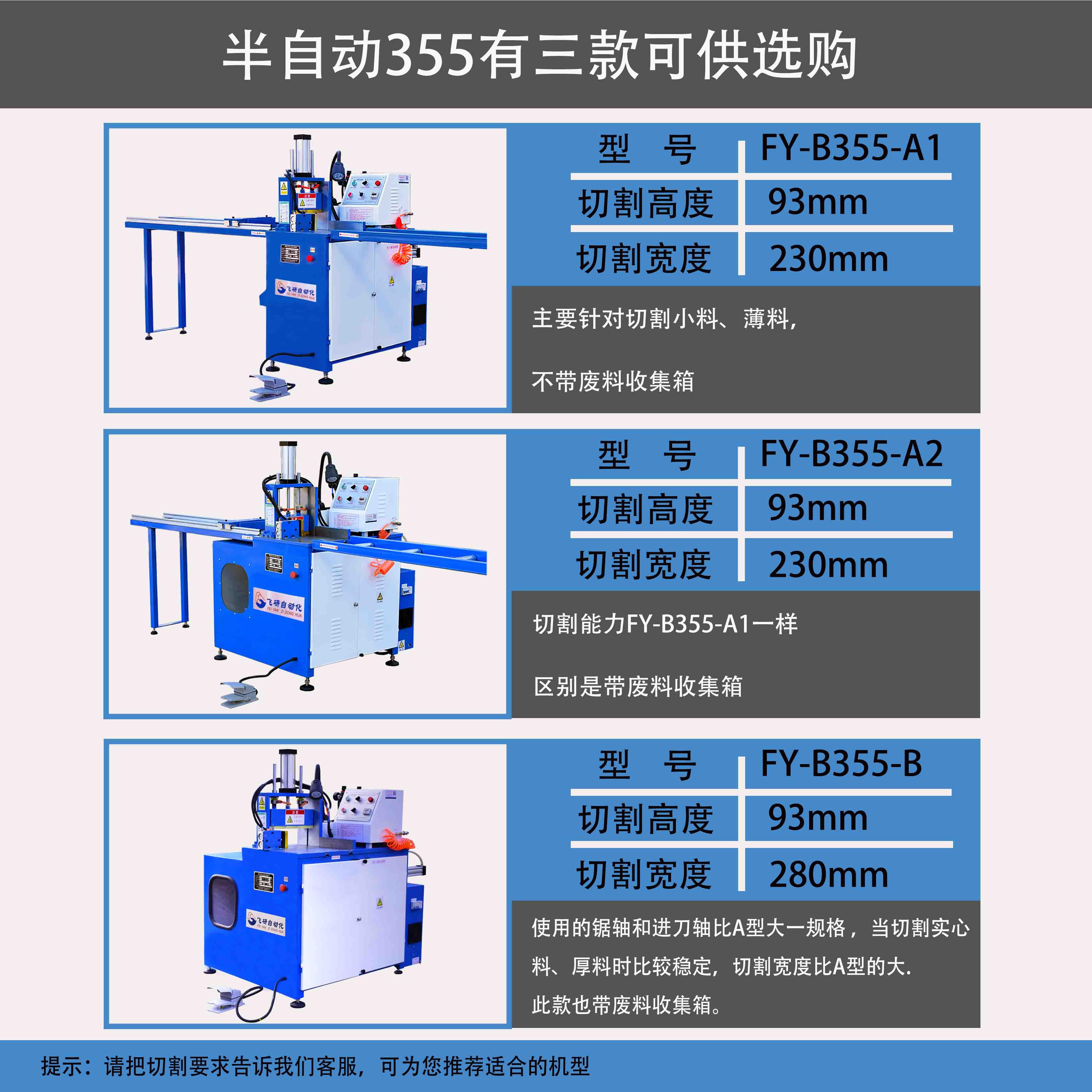敦化高速铝型材锯料机