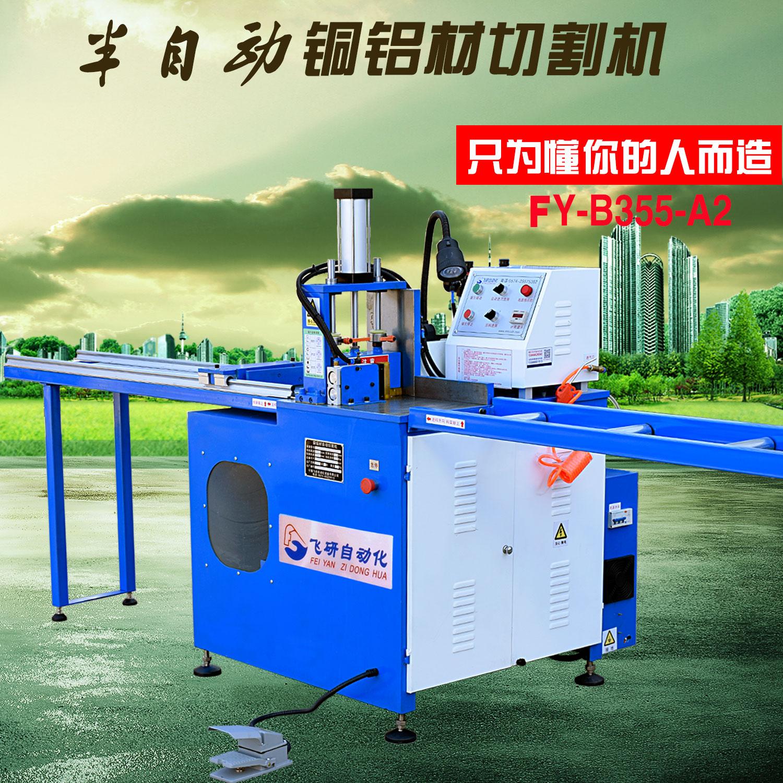 栖霞自动送料铝型材切角机
