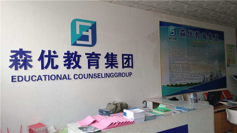 滨州单招培训机构