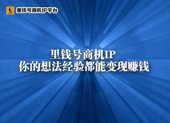鞍山自媒体运营上里钱号商机IP平台