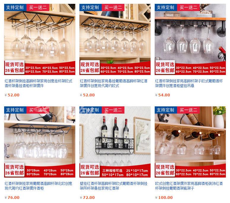 质量好的红酒杯架价格现货供应