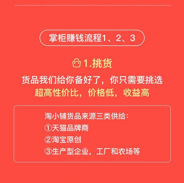 南阳淘小铺创业推荐技术雄厚