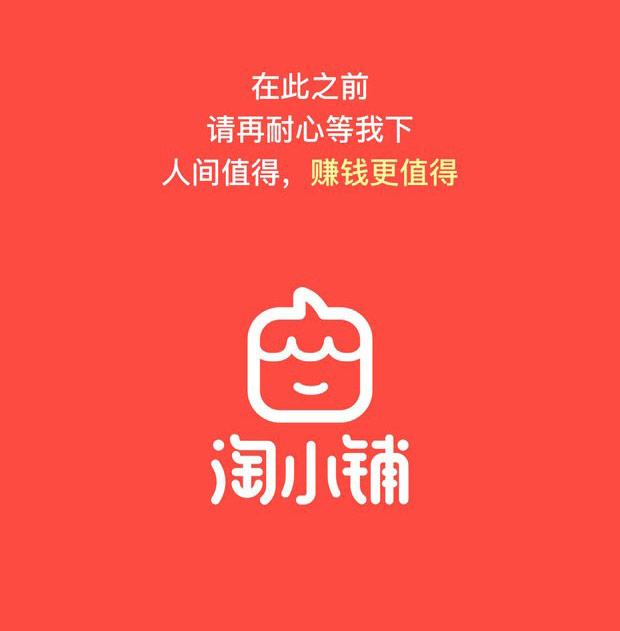 芜湖淘小铺导师技术雄厚