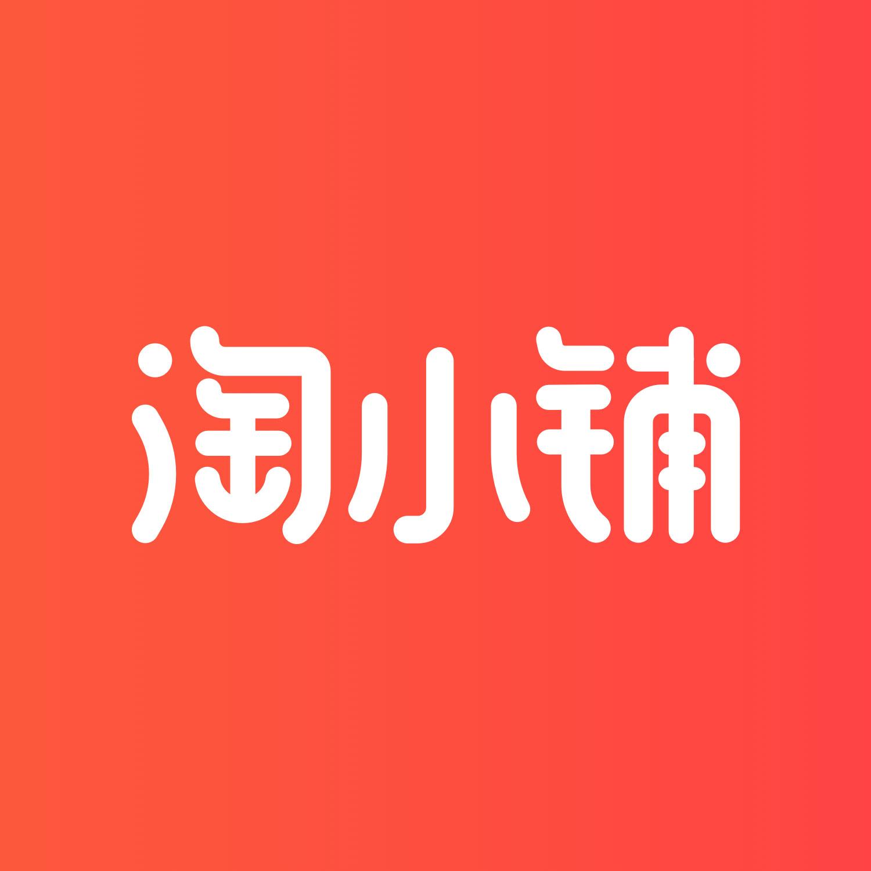 漯河靠谱的淘小铺邀请码优质推荐
