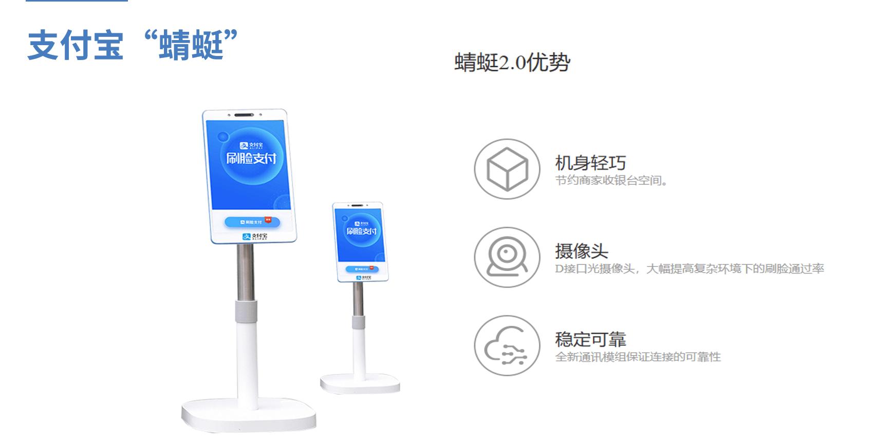 广东人脸识别支付公司地址