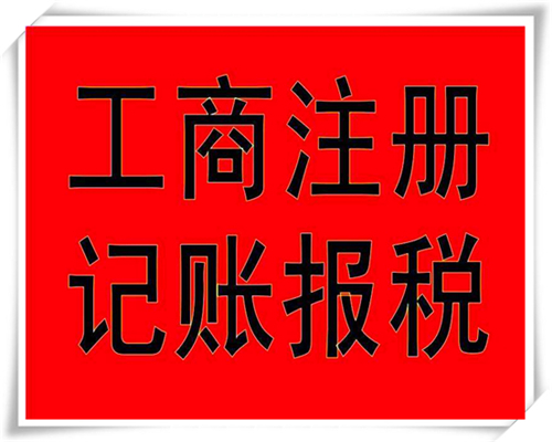东阳办理营业执照核名条件