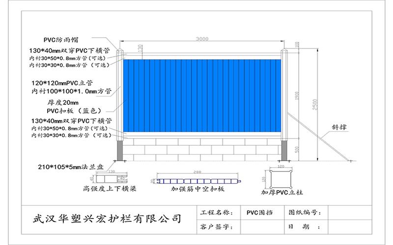 青浦环保围挡价格/工地围挡柱子【华塑兴宏护栏】