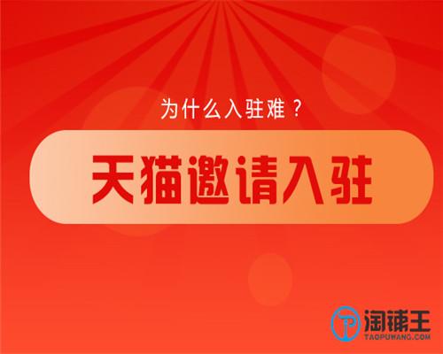 萍乡天猫代入驻流程