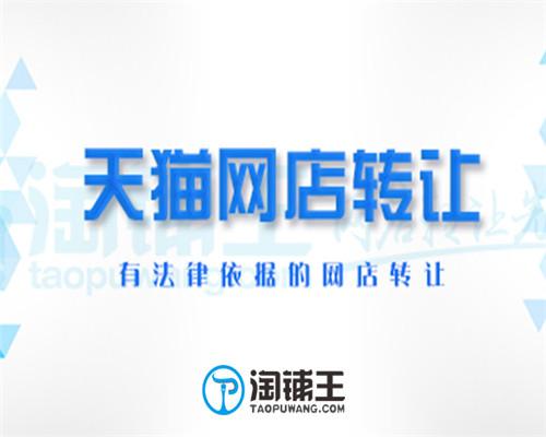 上海天猫开店要求