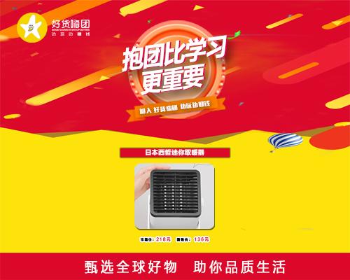 吉林省数码电器收益如何好货嗨团