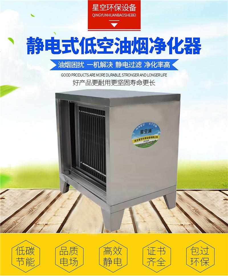 湖南工业油烟净化设备值得信赖