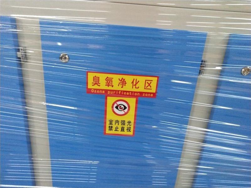 湖南光氧催化设备优质推荐