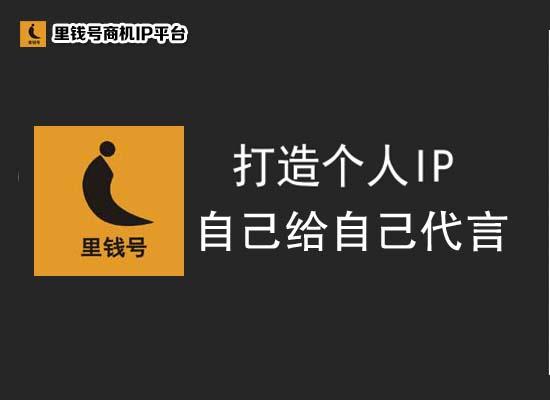 湖北里钱号商机IP平台免费产品推广