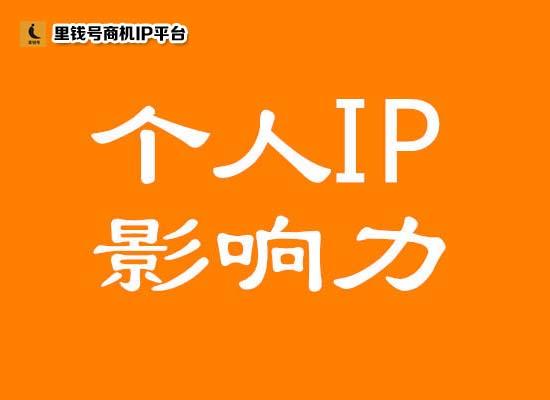 佳木斯正规的里钱号商机IP平台免费发布信息