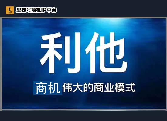 宁夏里钱号商机IP平台免费加盟好生意