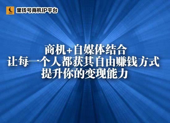 湖南里钱号商机IP平台免费商机推广