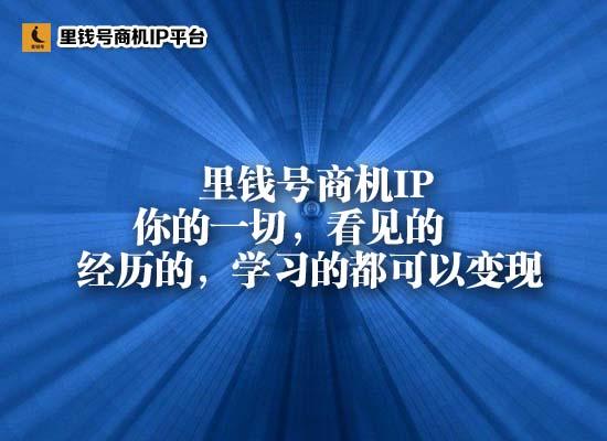 宁夏专业的里钱号商机IP平台免费做自媒体