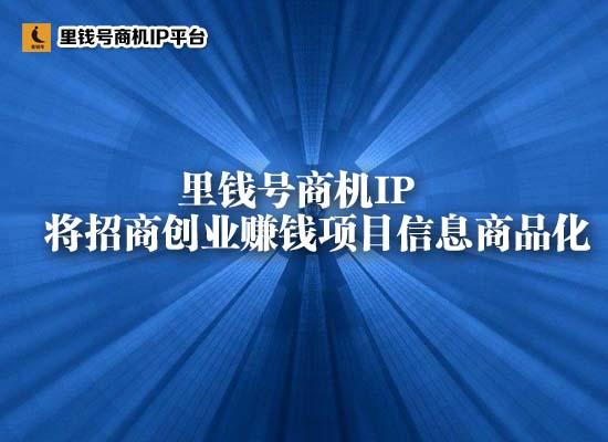 宁夏正规的里钱号商机IP平台免费网络营销