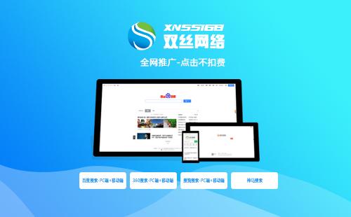 黔西南网络推广企业