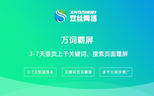 六盘水互联网推广公司电话